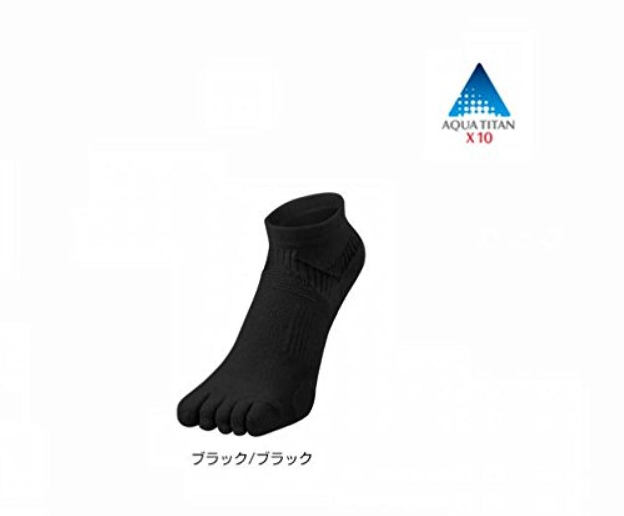 ファイテン 足王(ソッキング) 【メンズ】5本指タイプ25?27cm ブラック/ブラック2足セット