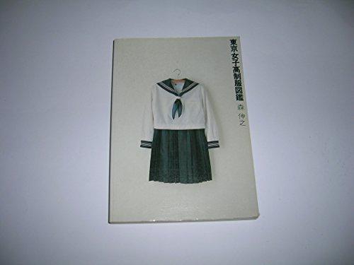 東京女子高制服図鑑の詳細を見る