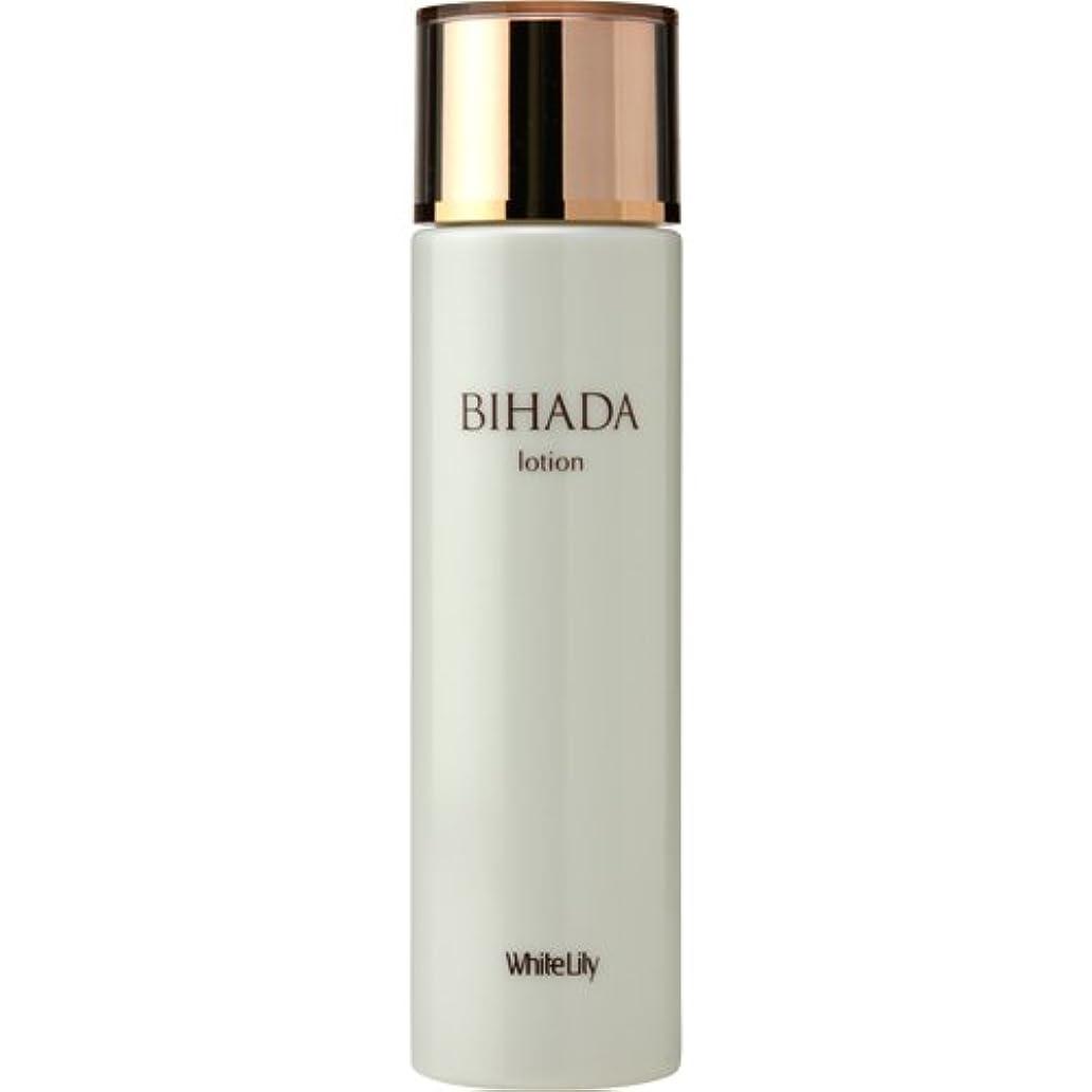 高原く悪性ホワイトリリー BIHADAローション 155mL 化粧水