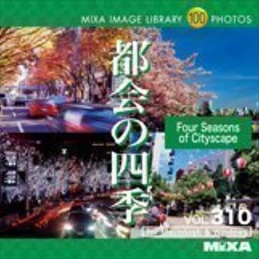 MIXA IMAGE LIBRARY Vol.310 都会の四季
