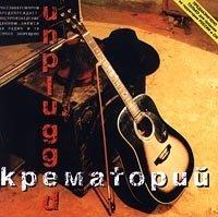 Krematoriy. Unplugged [Крематорий. Unplugged]