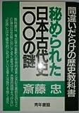 秘められた日本古代史100の謎―間違いだらけの歴史教科書