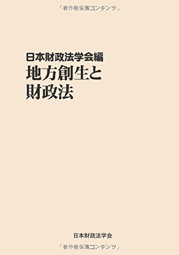 地方創生と財政法 - 財政法叢書33巻 (MyISBN - デザインエッグ社)