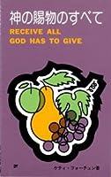 神の賜物のすべて