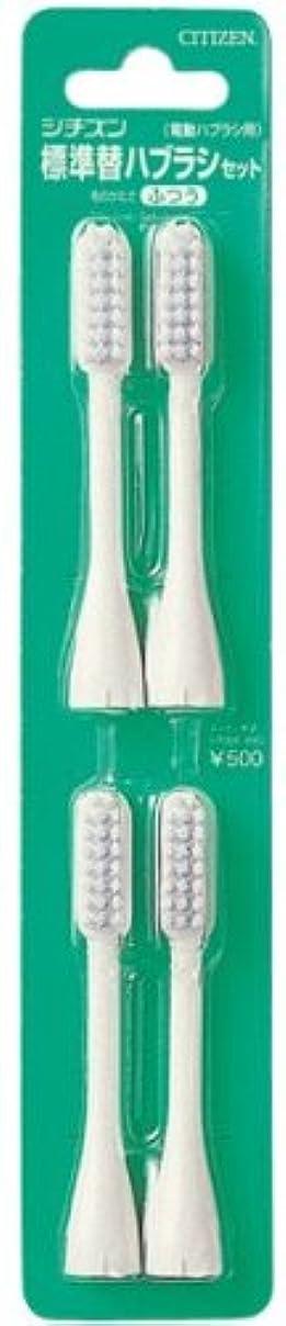 見て偉業ニュージーランドシチズン 標準替歯ブラシセット SP05S4