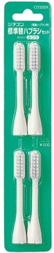 スキームアライアンス案件シチズン 標準替歯ブラシセット SP05S4