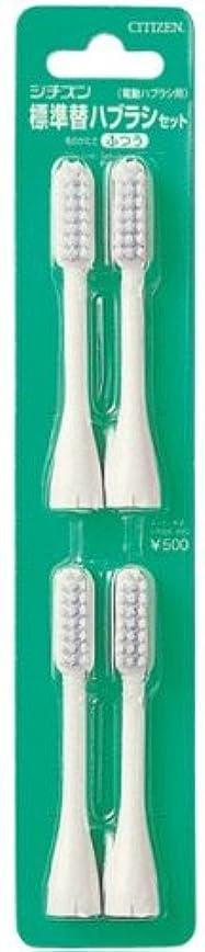 どう?置換ボアシチズン 標準替歯ブラシセット SP05S4