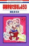 夢限宇宙で恋をしよう 3 (花とゆめCOMICS)