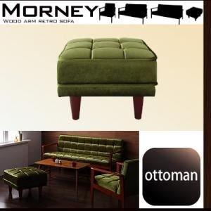 (単品) 足置き(オットマン) 木肘レトロソファ (MORNEY) モーニー オットマン モケットグリーン