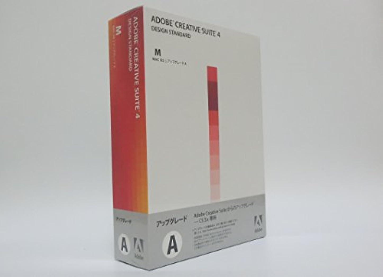 ドアミラー栄光のベリAdobe Creative Suite 4 Design Standard 日本語 Macintosh版 アップグレード版「A」(CS3.xからのアップグレード) (旧製品)