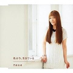 門倉有希「逢いたい」の歌詞を収録したCDジャケット画像