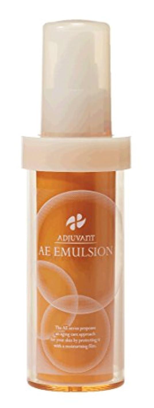 マージン類似性意図的AE エマルジョン 02 75ml 美容液