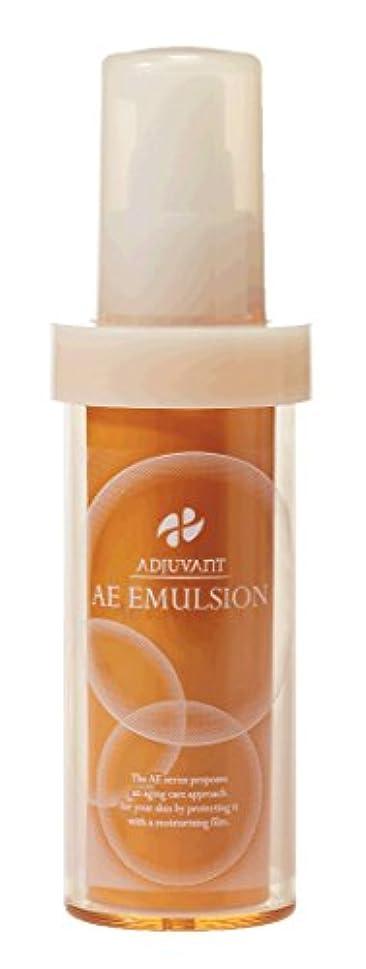 AE エマルジョン 02 75ml 美容液