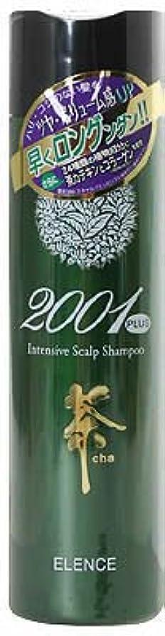 追い付く吐く免除するエレンス2001プラス スキャルプシャンプー