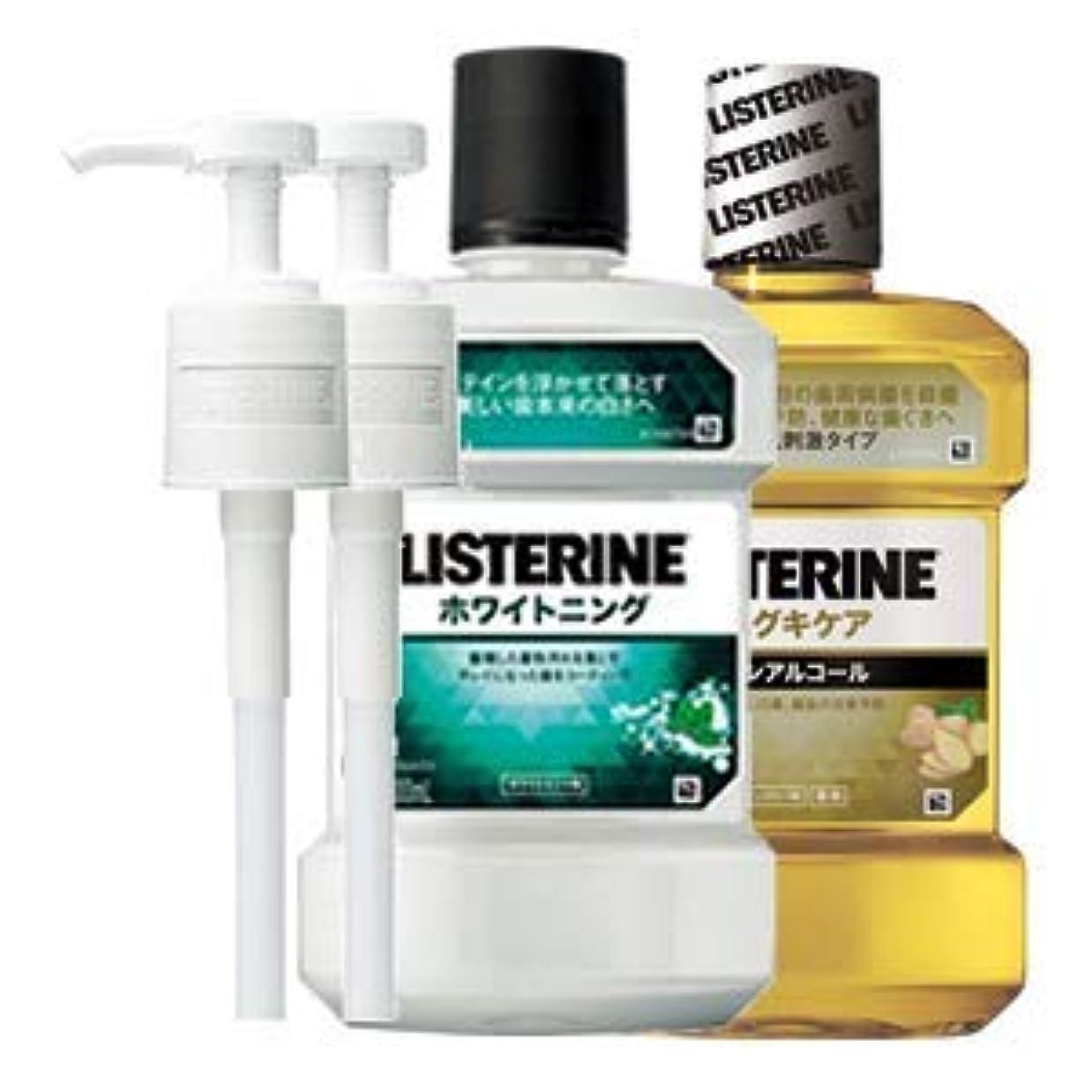 したい酸度中毒薬用 リステリン ホワイトニング ハグキケア 1000mL 2点セット (ポンプ付)
