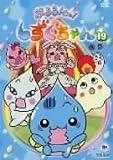 ぷるるんっ!しずくちゃん(19)[DVD]