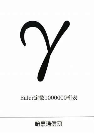 オイラー定数1000000桁表の詳細を見る