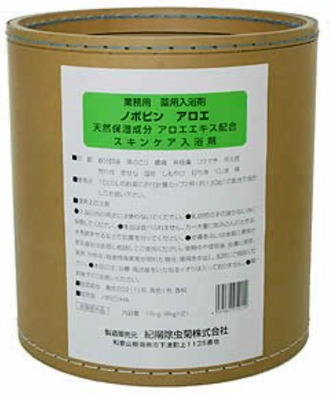 ペスト王子実質的に業務用 ノボピン アロエ 8kg*2