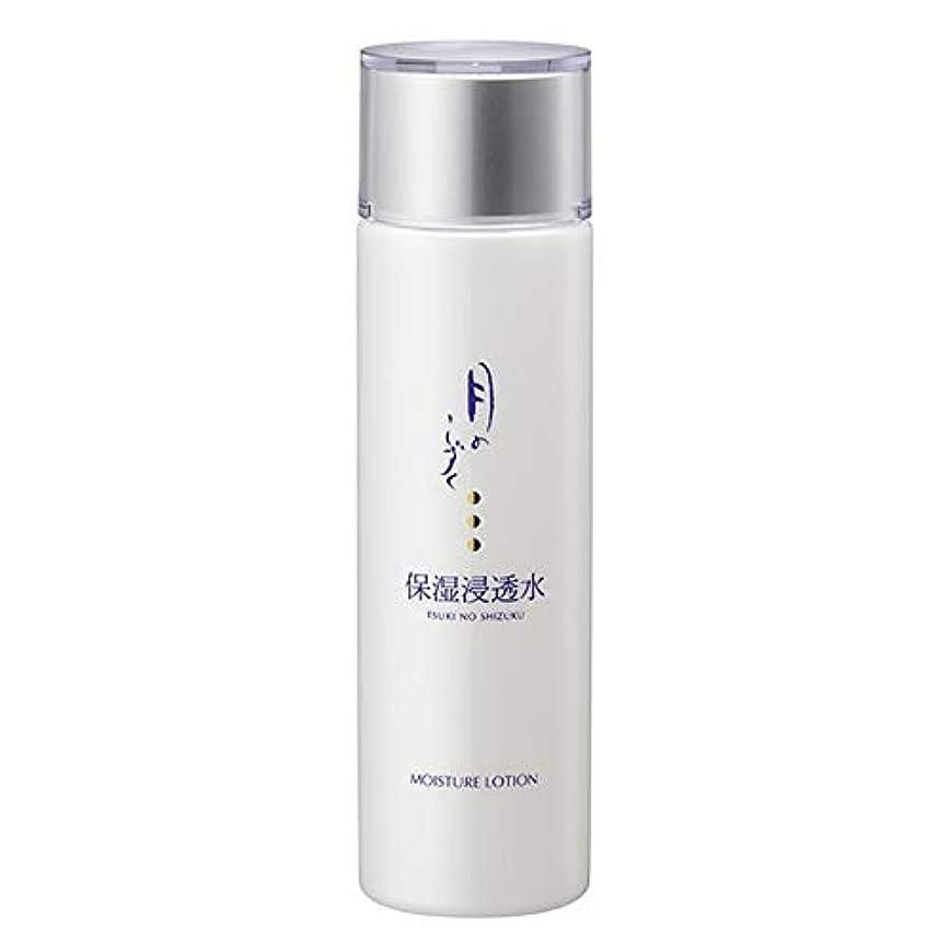 鮮やかな邪魔ますますゆの里温泉 月のしずく化粧品 月のしずく保湿浸透水 (保湿化粧水)