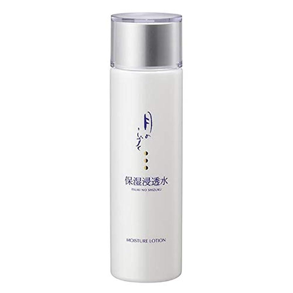 シャー横たわる擁するゆの里温泉 月のしずく化粧品 月のしずく保湿浸透水 (保湿化粧水)