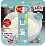 アルファ米 50食セット (サタケマジックライス 保存食 白飯 )100グラム