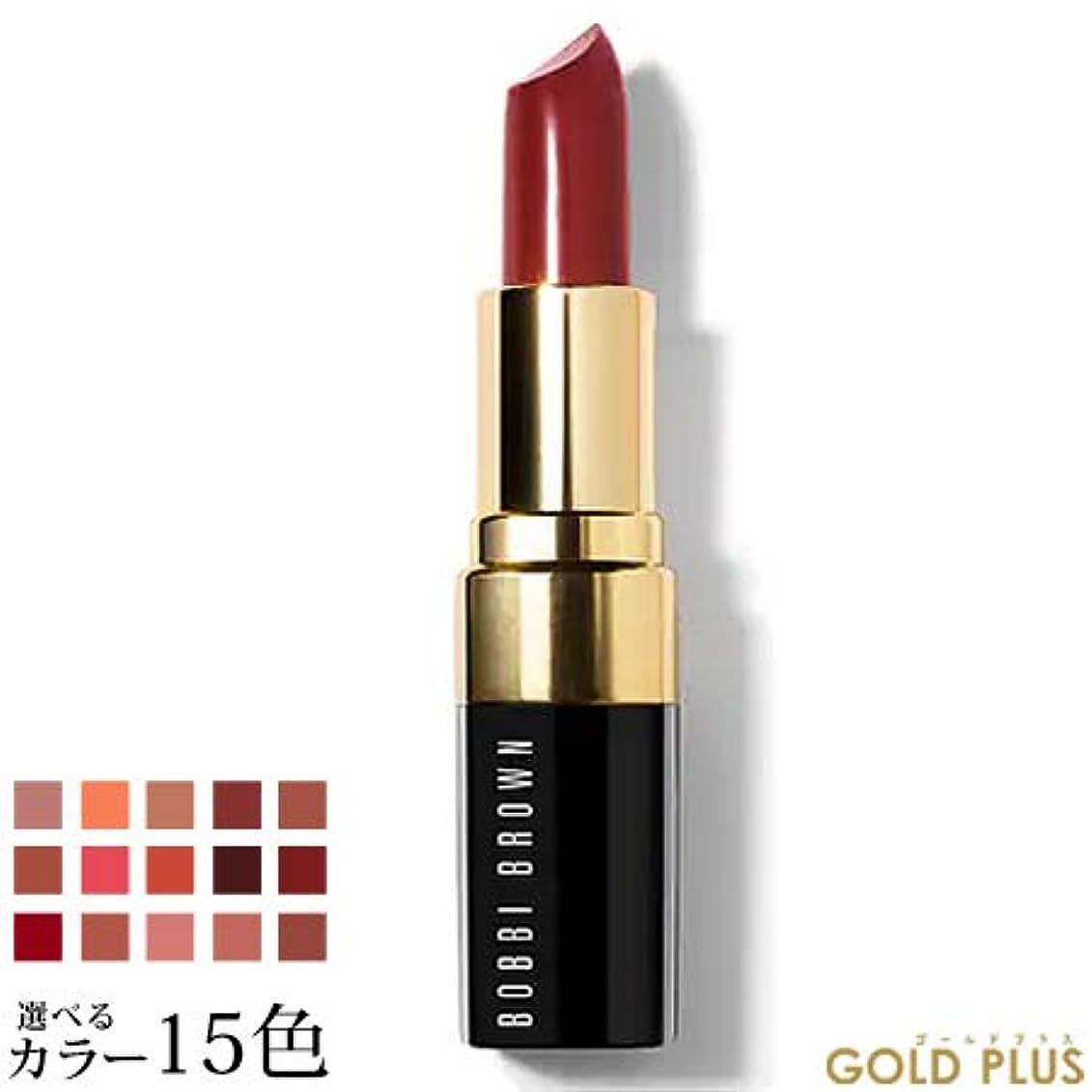 マキシム魅力的世界の窓ボビイブラウン リップ カラー 選べる全15色 -BOBBI BROWN- 65:ブラッシュ