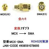 アンテナ変換プラグ MCX → SMA 変換 COMON MCX-SMA