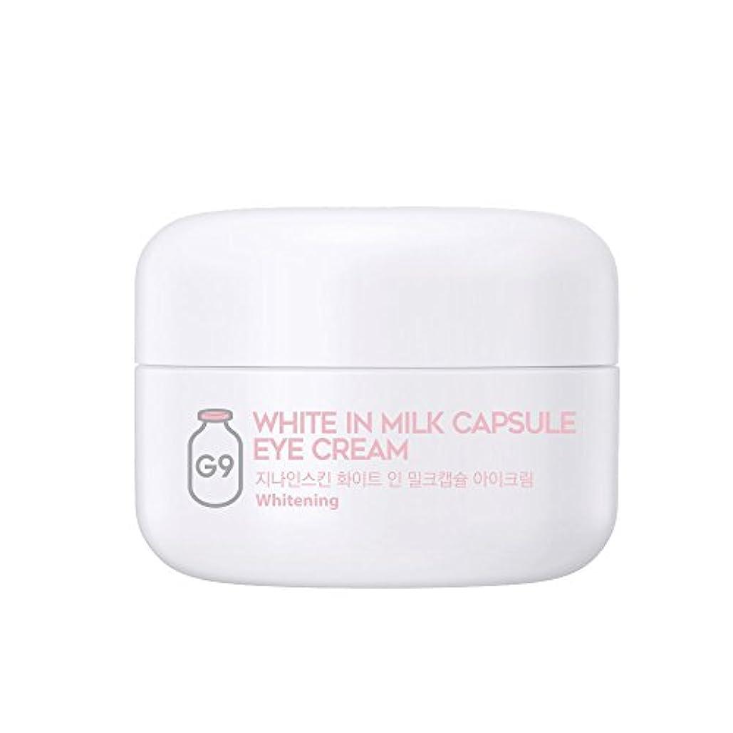 チャールズキージングくるみ計算可能G9SKIN(ベリサム) White In Milk Capsule Eye Cream ホワイトインミルクカプセルアイクリーム 30g