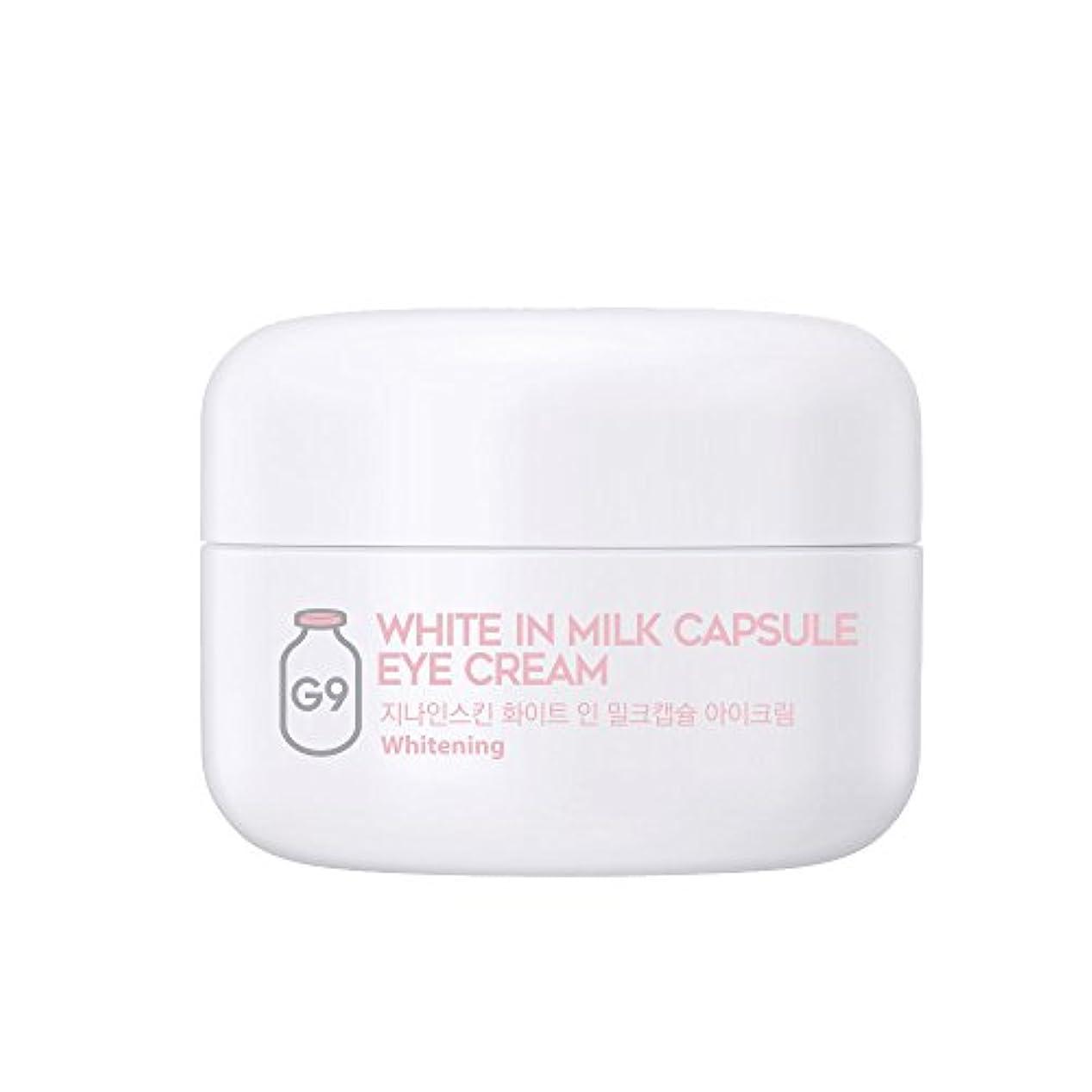スリット適応するフォークG9SKIN(ベリサム) White In Milk Capsule Eye Cream ホワイトインミルクカプセルアイクリーム 30g