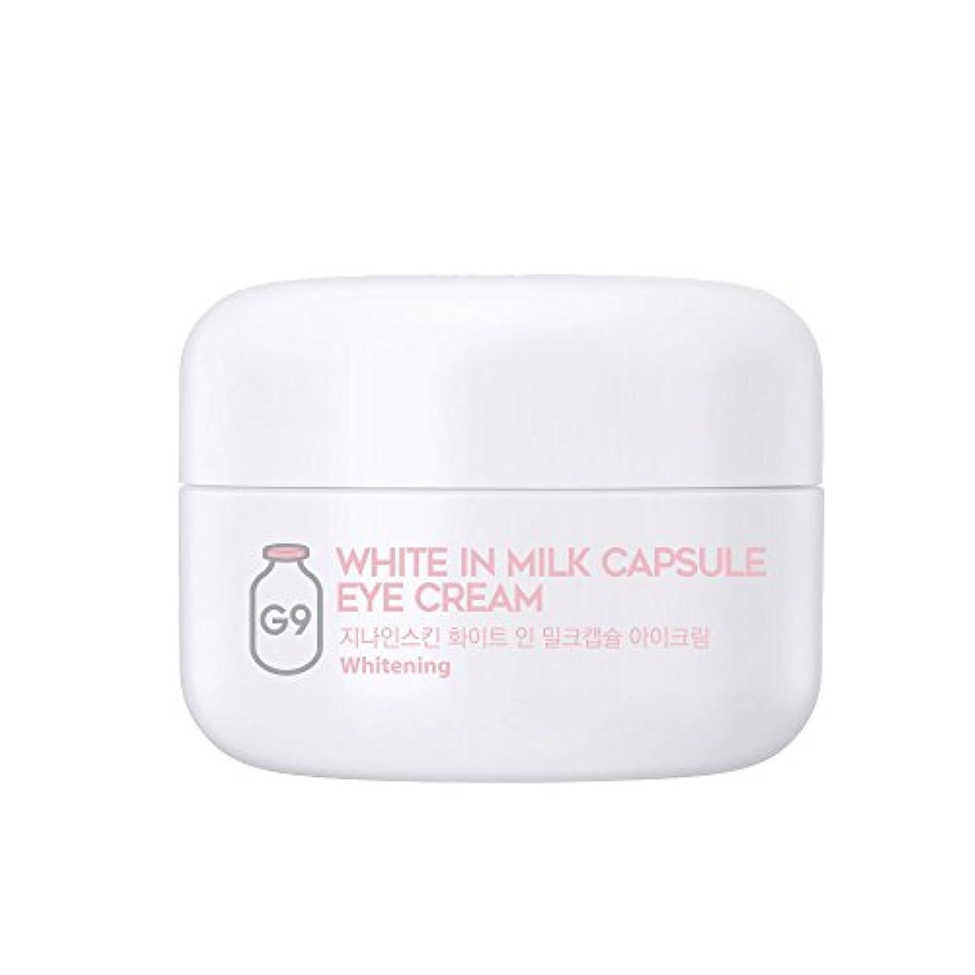 具体的にキリマンジャロ相談するG9SKIN(ベリサム) White In Milk Capsule Eye Cream ホワイトインミルクカプセルアイクリーム 30g