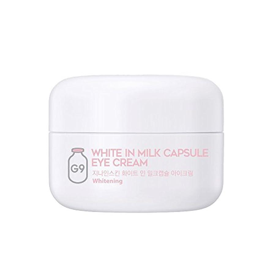 奇跡的な九時四十五分シネマG9SKIN(ベリサム) White In Milk Capsule Eye Cream ホワイトインミルクカプセルアイクリーム 30g