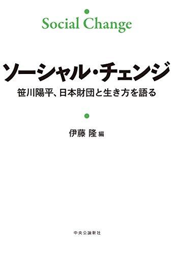 ソーシャル・チェンジ-笹川陽平、日本財団と生き方を語る