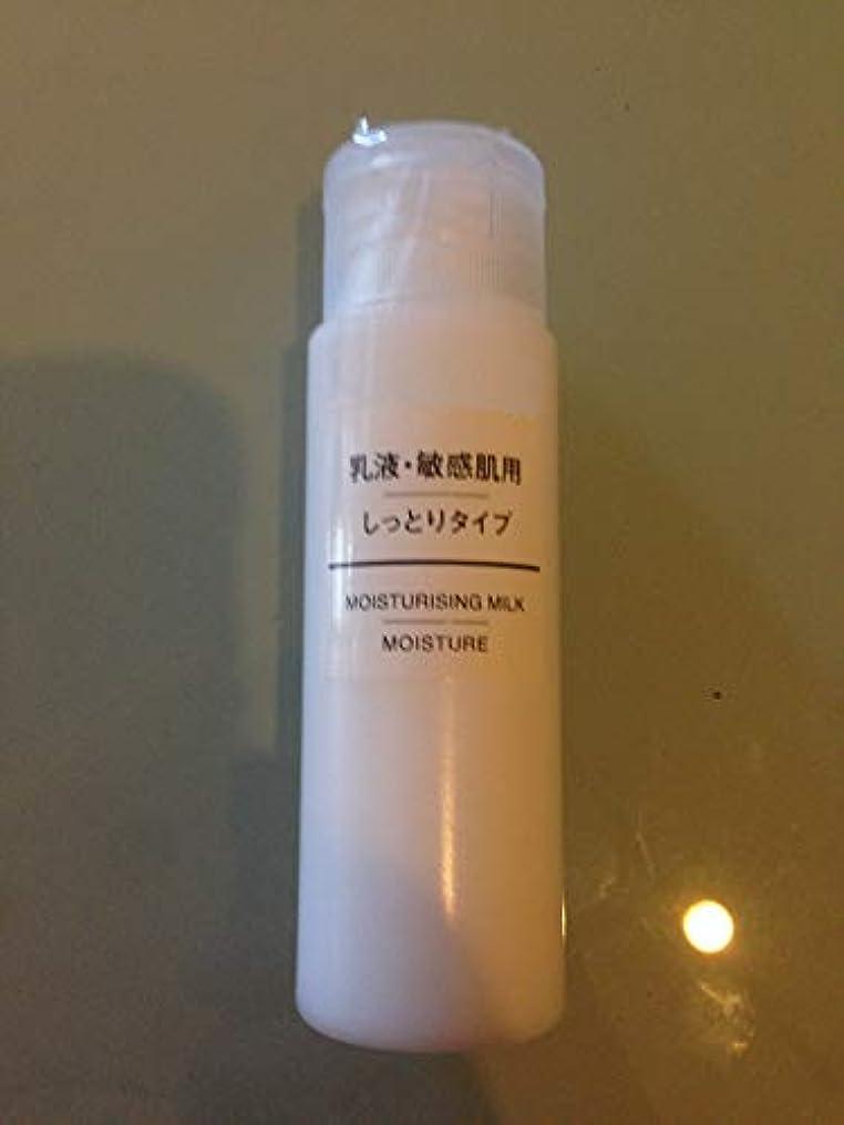 クッション適切に開拓者無印良品 乳液 敏感肌用 しっとりタイプ(携帯用) 50ml