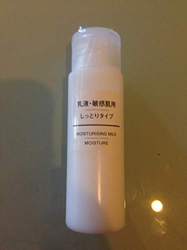 立場納屋相談無印良品 乳液 敏感肌用 しっとりタイプ(携帯用) 50ml