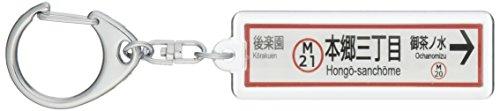 Amazon.co.jp通販サイト(アマゾンで買える「東京メトロ丸の内線「本郷三丁目」キーホルダー 電車グッズ」の画像です。価格は540円になります。