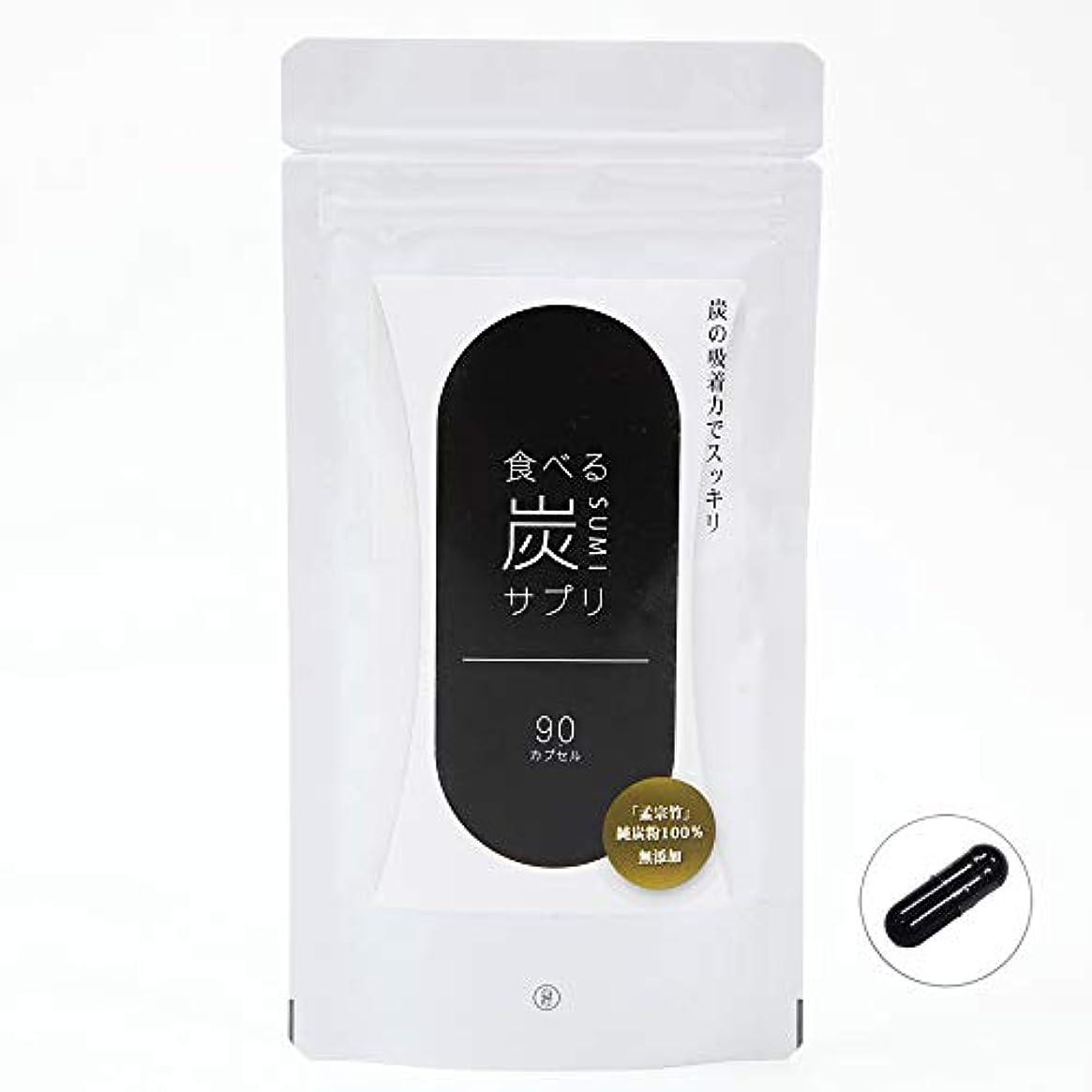 虚弱きゅうり怒って炭ダイエット サプリ 食べる炭 (SUMI) サプリカプセル 90 カプセル入り 国産 竹炭粉入 炭カプセル