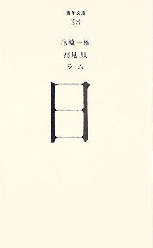 (038)日 (百年文庫)の詳細を見る