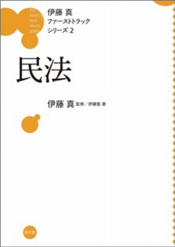 民法 (伊藤真ファーストトラックシリーズ 2)