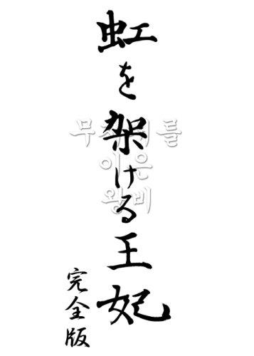 虹を架ける王妃 ~朝鮮王朝最後の皇太子と方子妃の物語~ 完全版 [DVD]