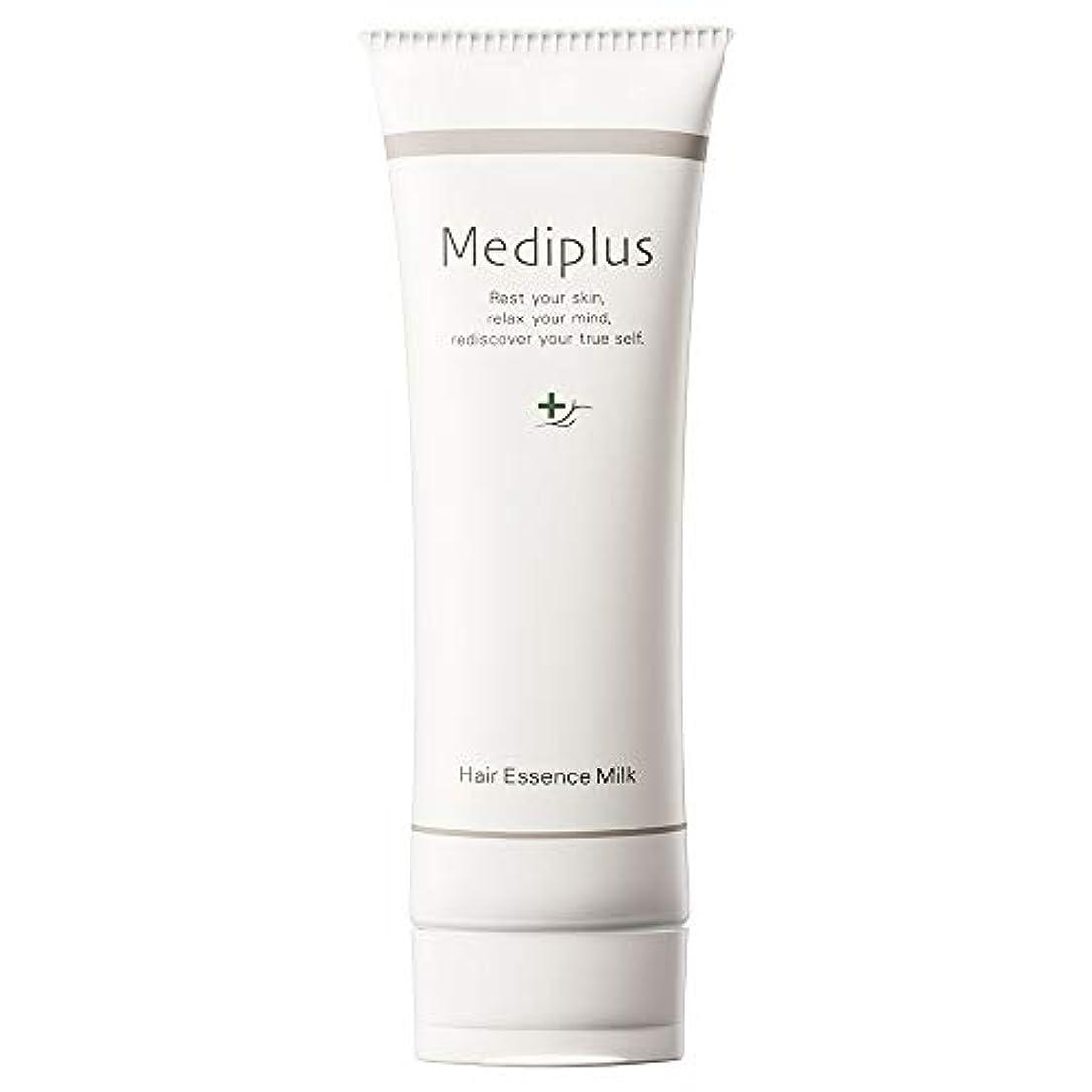 快適ほのめかす乏しいmediplus メディプラス ヘアエッセンスミルク 120g