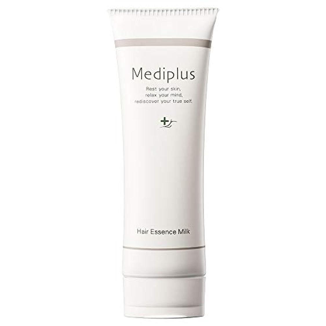 神経光の唯物論mediplus メディプラス ヘアエッセンスミルク 120g