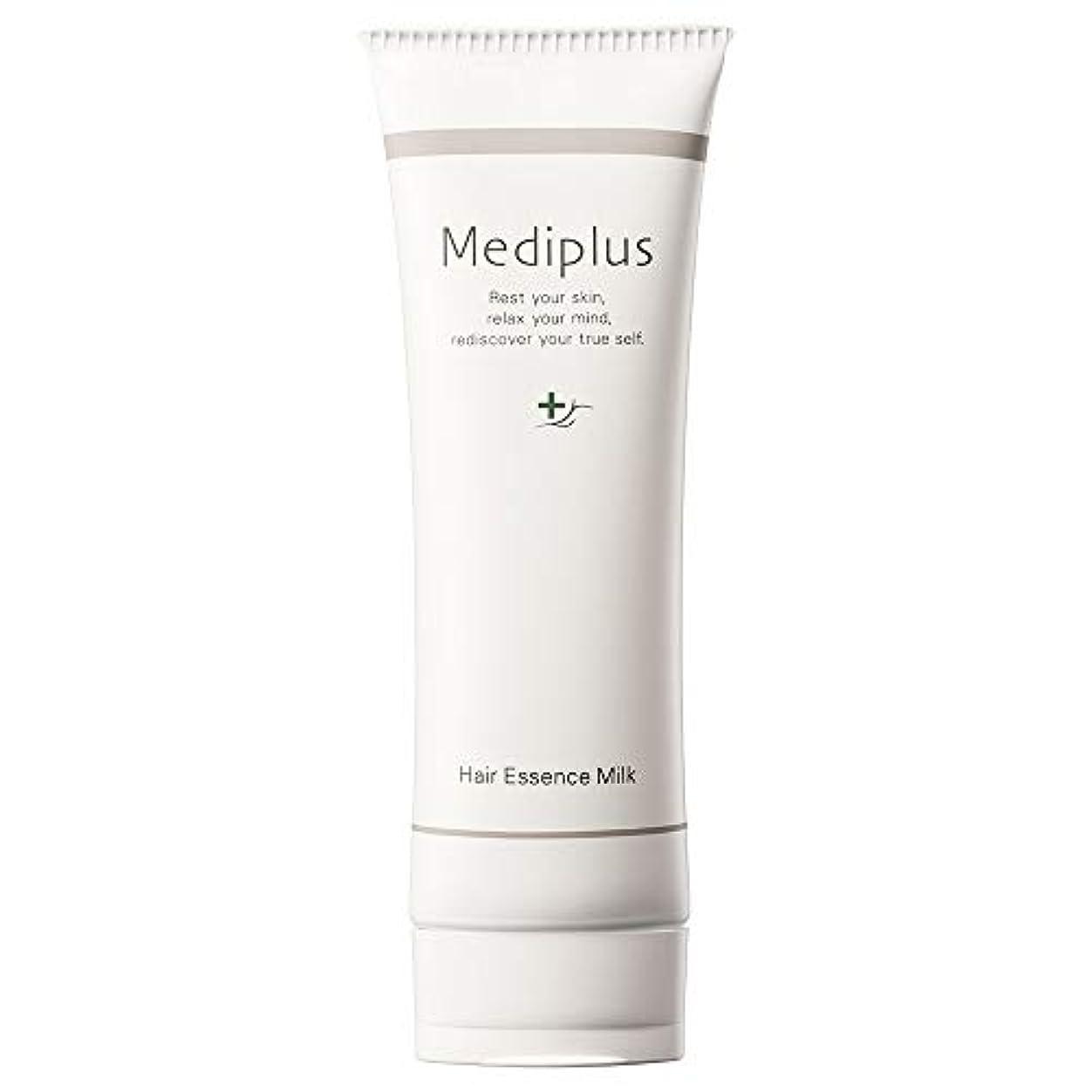 個人的な見て監査mediplus メディプラス ヘアエッセンスミルク 120g