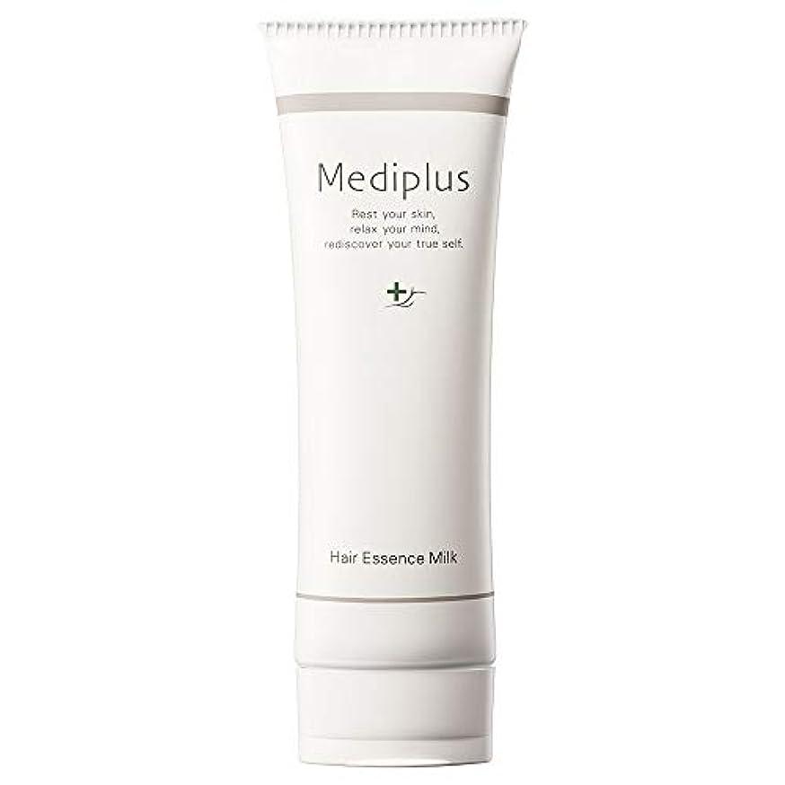 伝染性の構造故意にmediplus メディプラス ヘアエッセンスミルク 120g