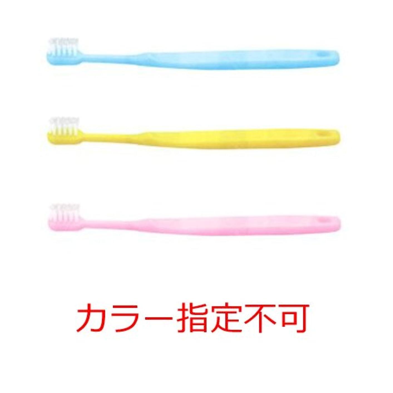 マイクパニック偏見Ci メディカル 歯ブラシ Ci52 乳児用 ミニミニ サイズ カラー指定なし