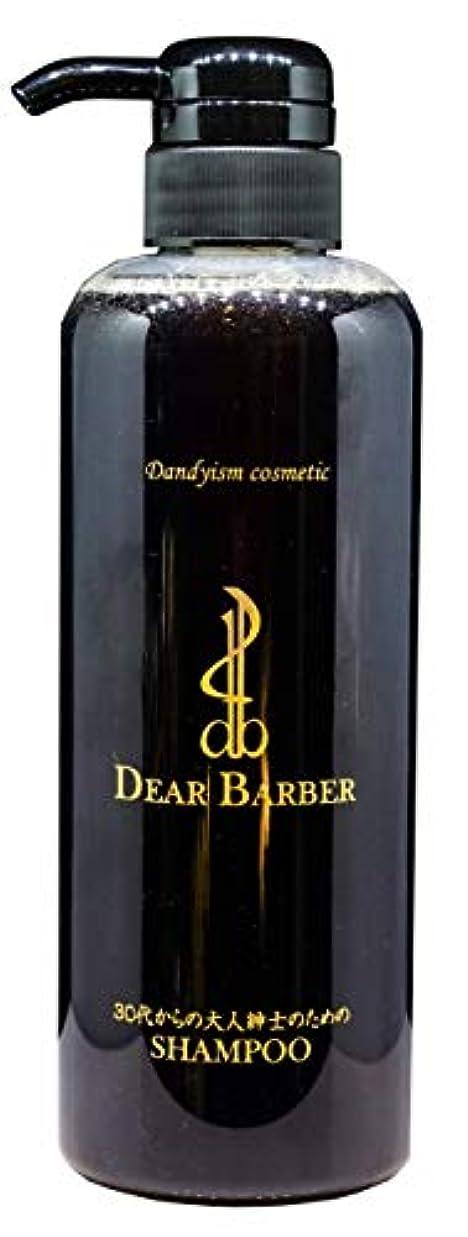 【育毛?フケ予防?加齢臭予防?サロン専売品】DEAR BARBER(ディアバーバー)|dbメンズシャンプー 500ml(本体ポンプ付き)