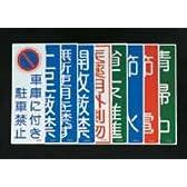 エスコ 短冊形一般標識 無断使用を禁ず 360×120mm EA983AC-43