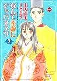 なんて素敵にジャパネスク―愛蔵版 (7) (ジェッツコミックス)