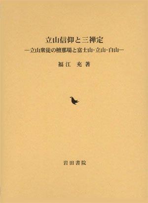 立山信仰と三禅定―立山衆徒の檀那場と富士山・立山・白山