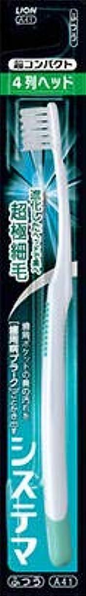 テレビを見る四秋【まとめ買い】システマハブラシ 超コンパクト4列 ふつう 1本 ×3個
