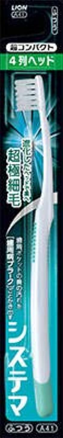 シロナガスクジラ中間谷【まとめ買い】システマハブラシ 超コンパクト4列 ふつう 1本 ×12個